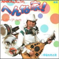 1982 - Hénna Lé (Japon) 45 tours